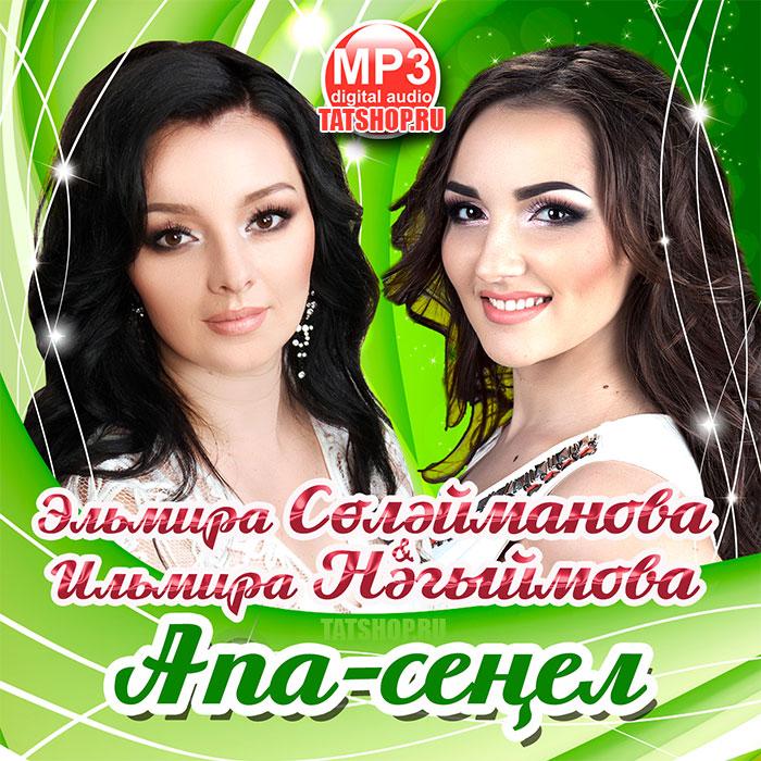 скачать татарские песни торрент - фото 10