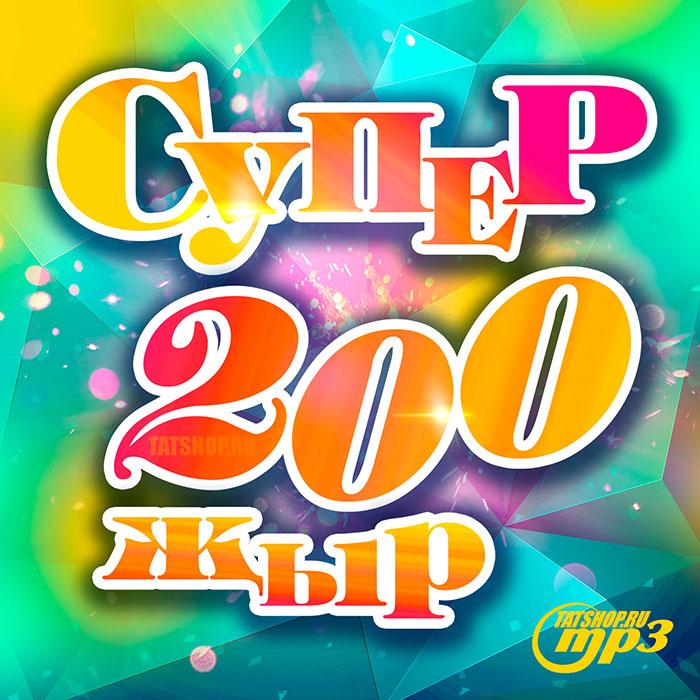 MP3. Сборник татарских песен «Супер 200 җыр» (зеленый)