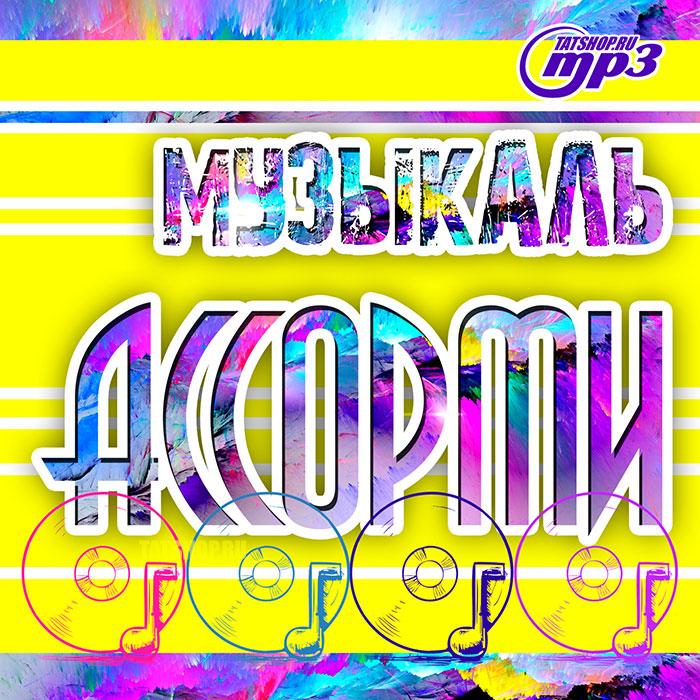 MP3. Музыкальное ассорти по-татарски