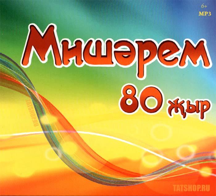 MP3. Мишәрем. 80 песен