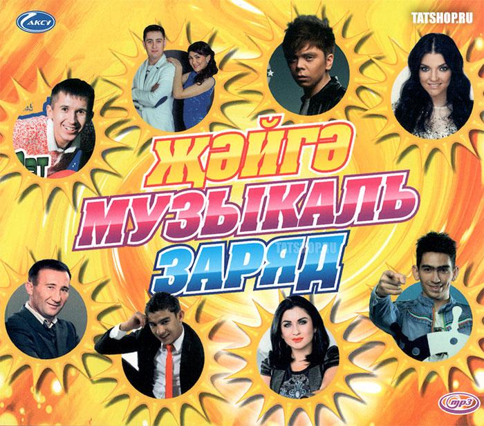 MP3. Жэйгэ музыкаль заряд. 100 татарских хитов!