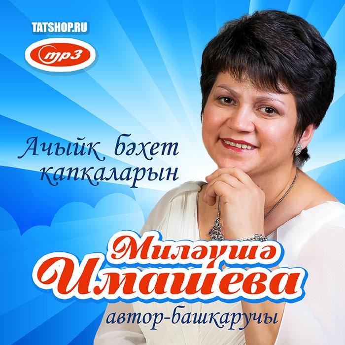 MP3. Песни автора-исполнителя Миляуши Имашевой