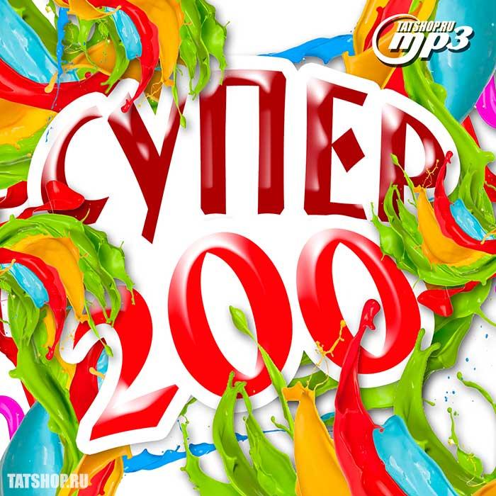 MP3. Сборник татарских песен «Супер 200» (белый)