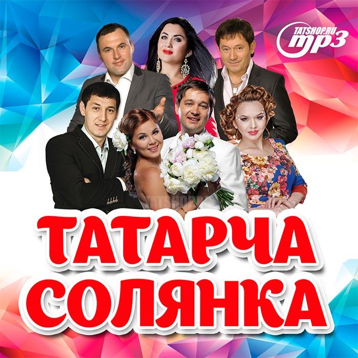 MP3. Сборник. Татарча солянка