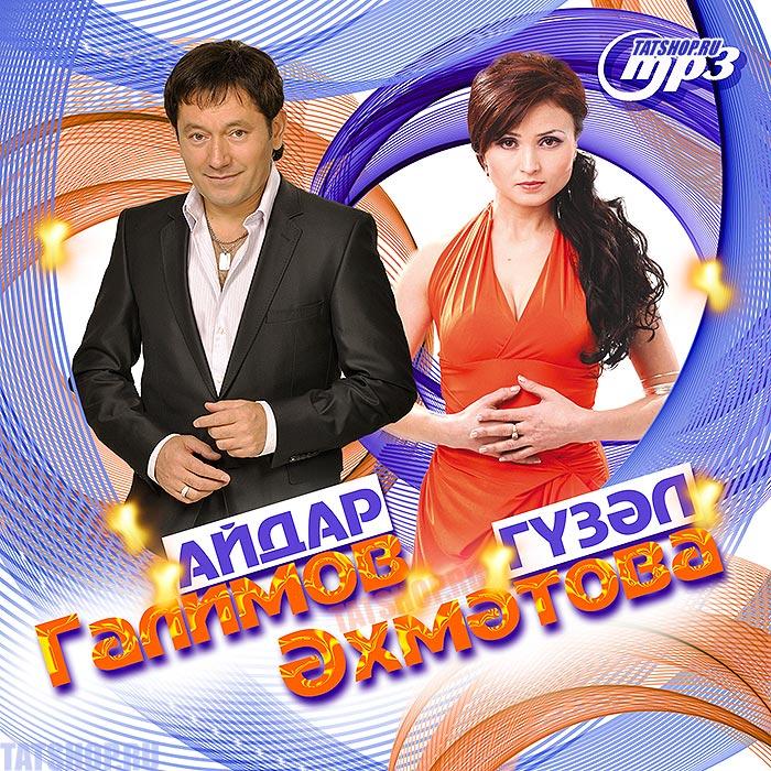 MP3. Айдар Галимов + Гузель Ахметова