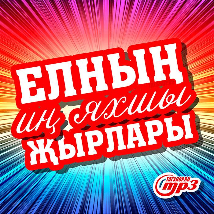 MP3. 80 лучших татарских песен года