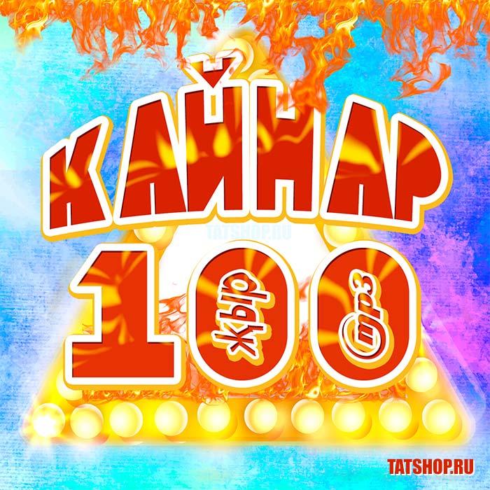 MP3. 100 горячих татарских хитов