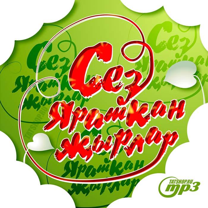 MP3. Ваши любимые татарские песни
