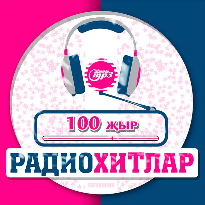 MP3. Радиохитлар. 100 татарских песен