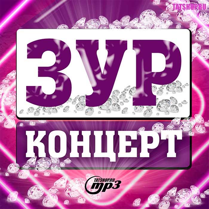 MP3. Зур Концерт. 80 татарских песен