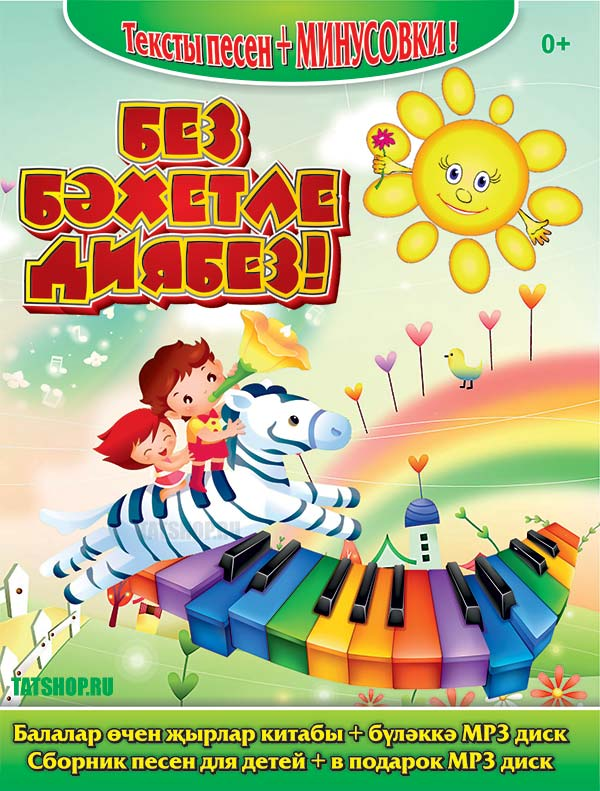 MP3. Детские песни «Счастливое детство». Диск+буклет