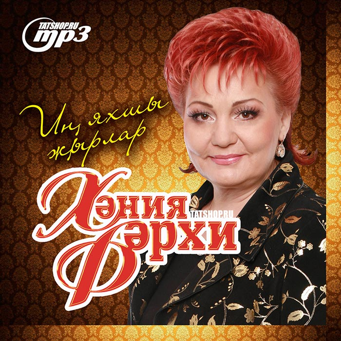 MP3. Лучшие песни Хании Фархи