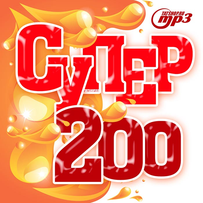 MP3. Супер 200