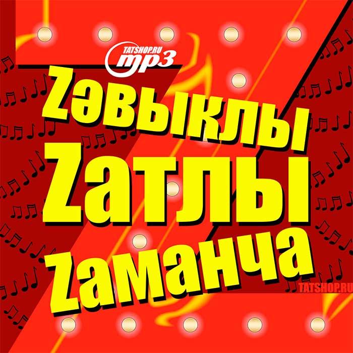 MP3. Zәвыклы Zатлы Zаманча. Новые татарские песни!