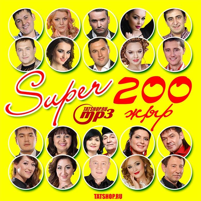 MP3. Супер 200 җыр