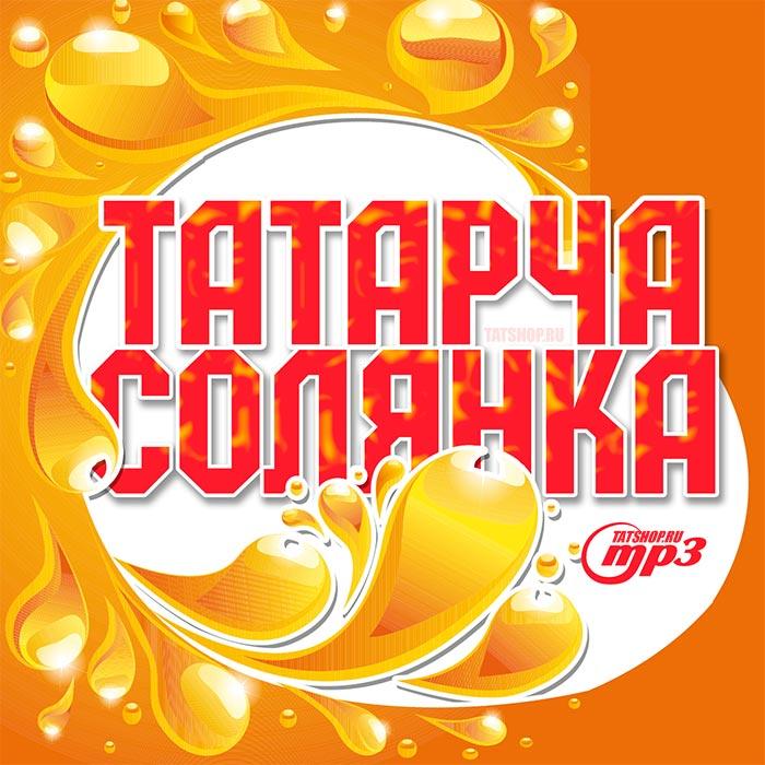 MP3. Татарча солянка (оранжевый)