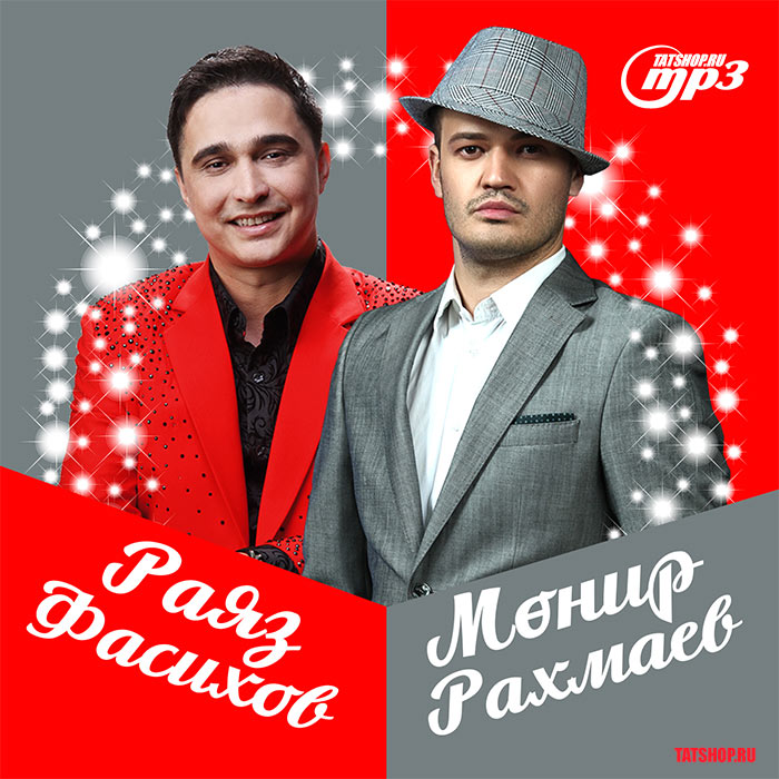 Популярные татарские песни скачать бесплатно mp3