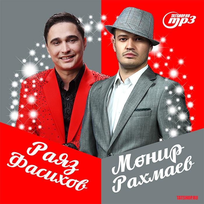 MP3. 2в1. Раяз Фасихов, Мунир Рахмаев. 110 песен