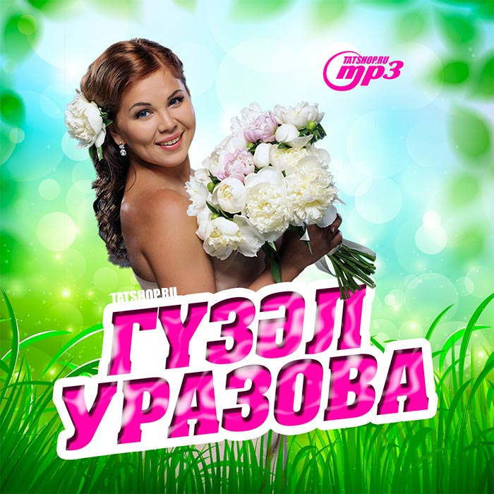 MP3. Гузель Уразова. 80 песен