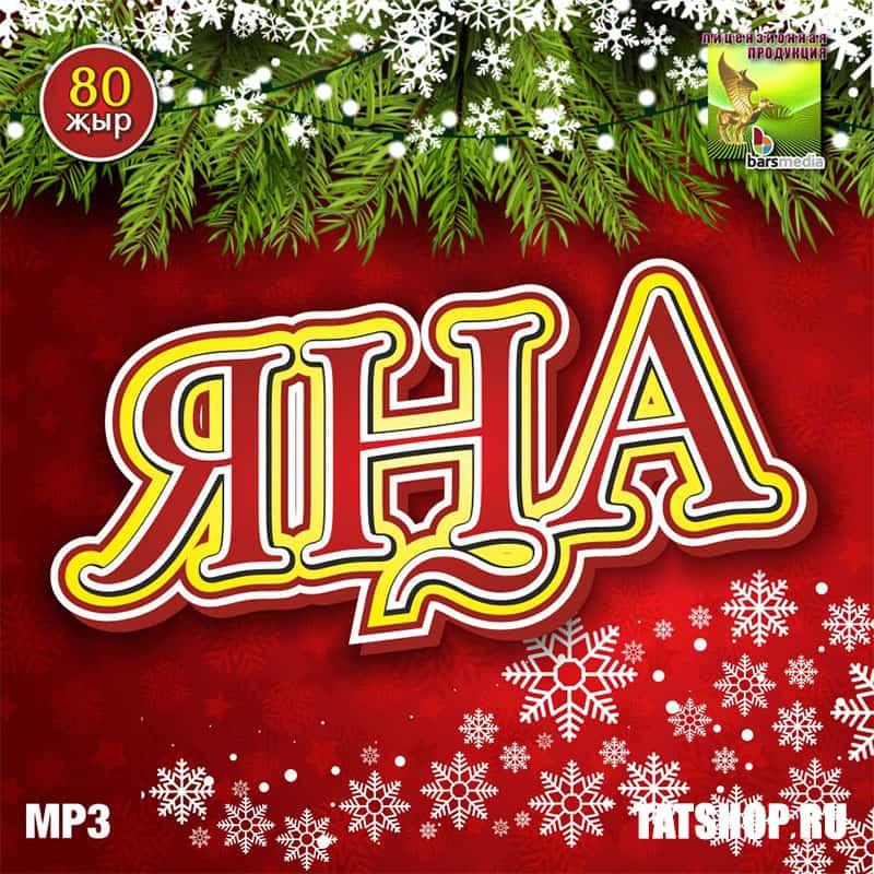 MP3. Сборник татарских песен «Яңа»