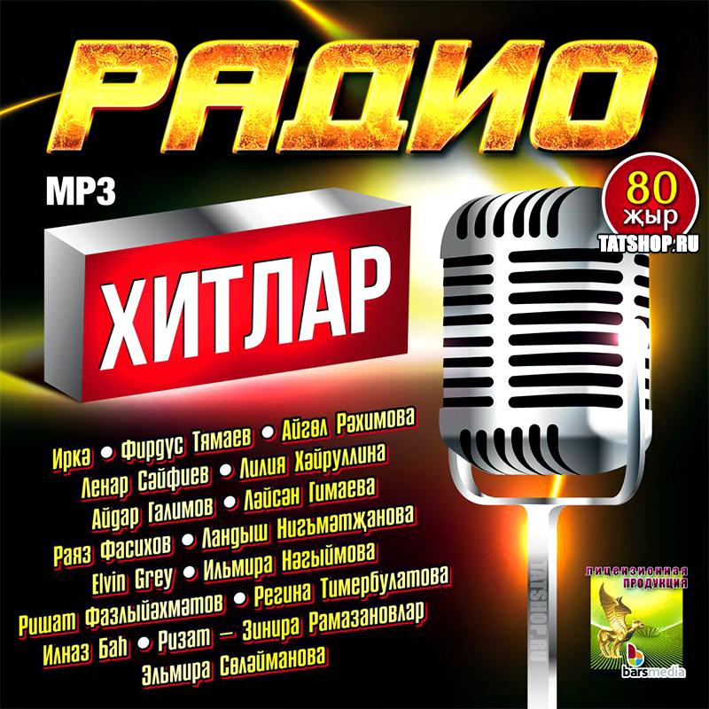 MP3. Сборник «Радио хитлар»
