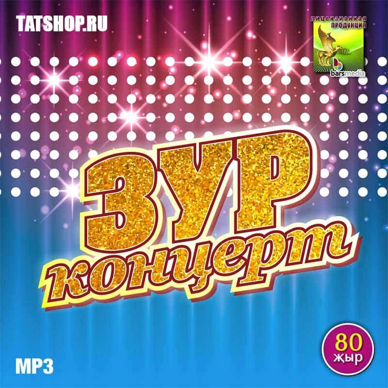 MP3. Сборник «Зур концерт». 80 песен