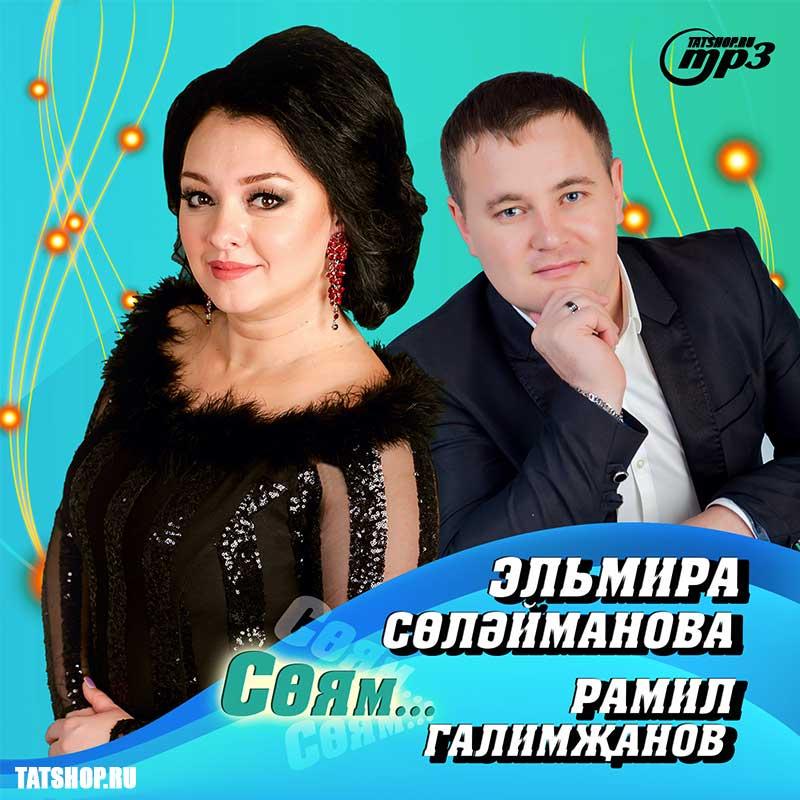 MP3. Эльмира Сулейманова и Рамиль Галимзянов. 55 песен