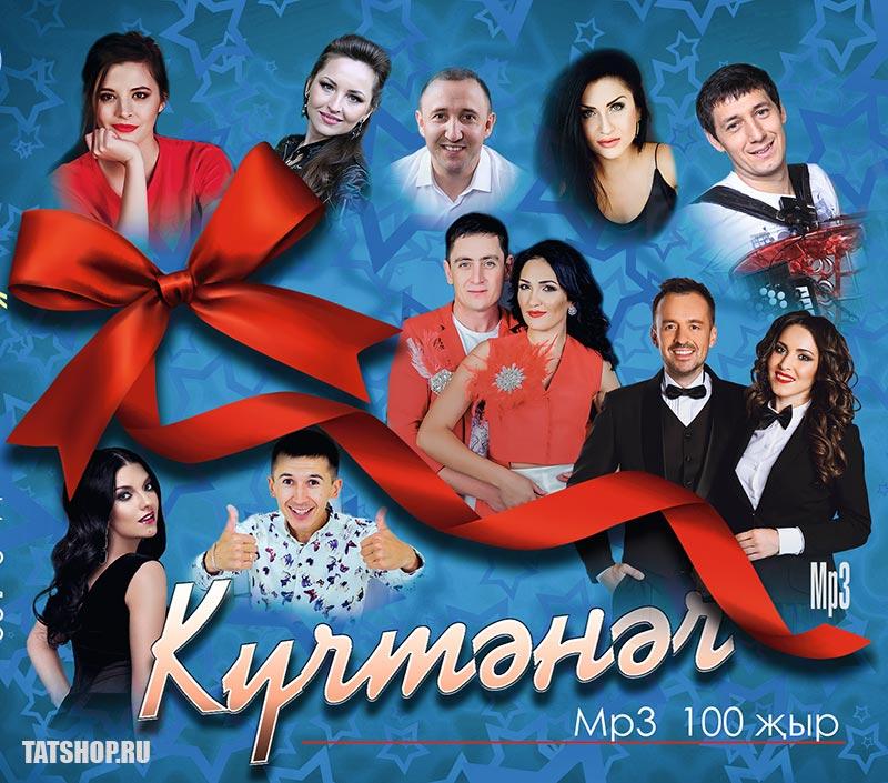 MP3. Сборник 100 татарских песен «Күчтәнәч»