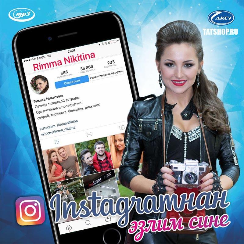 MP3. Римма Никитина. Instagram'нан эзлим сине