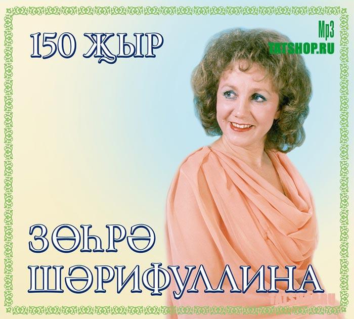 MP3. Зухра Шарифуллина. 150 песен