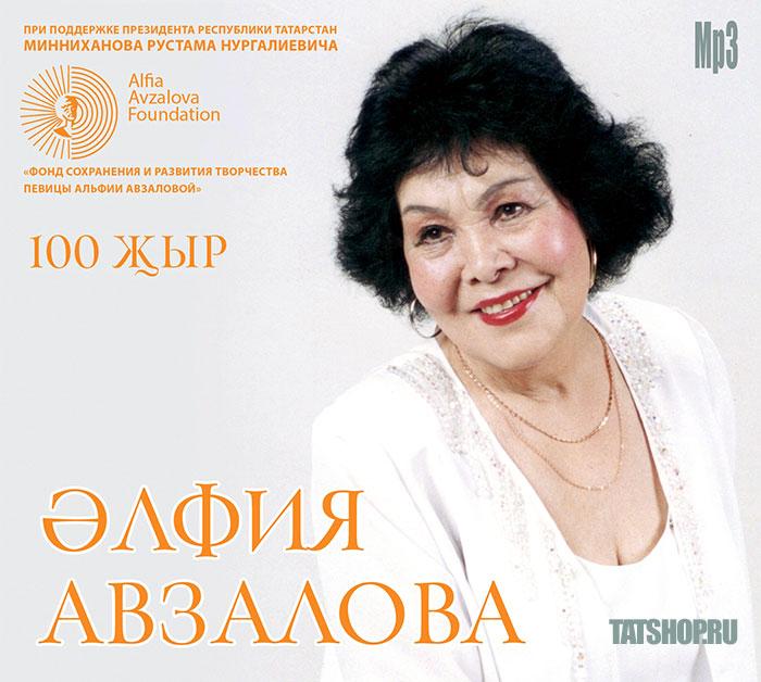 MP3. Альфия Авзалова. 100 песен