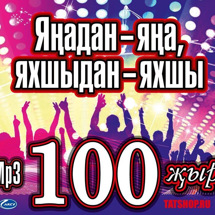 MP3. Сборник татарских песен «Янадан - яна, яхшыдан - яхшы»