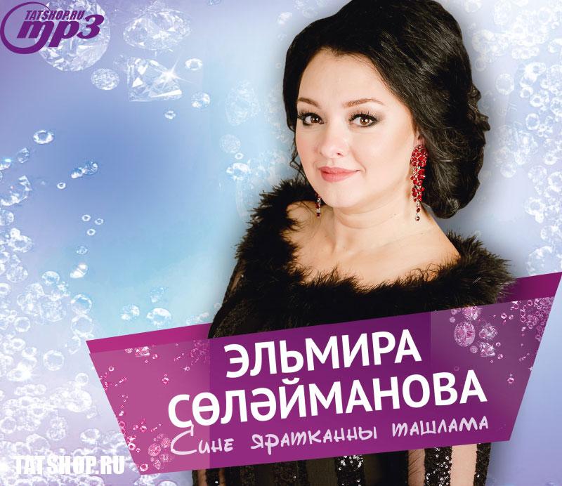 MP3. Эльмира Сулейманова. Сине яратканны ташлама