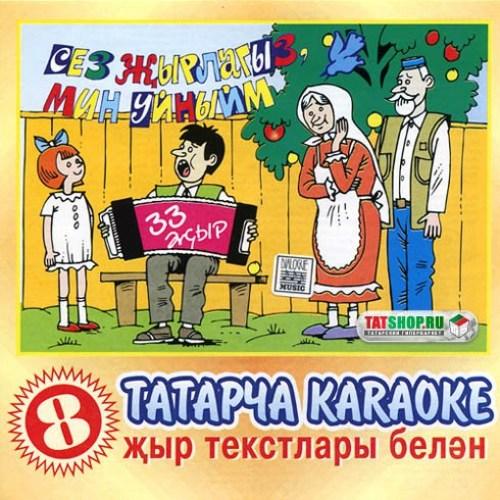 CD. Татарча караоке. Сез жырлагыз, мин уйныйм. №8 Image 0