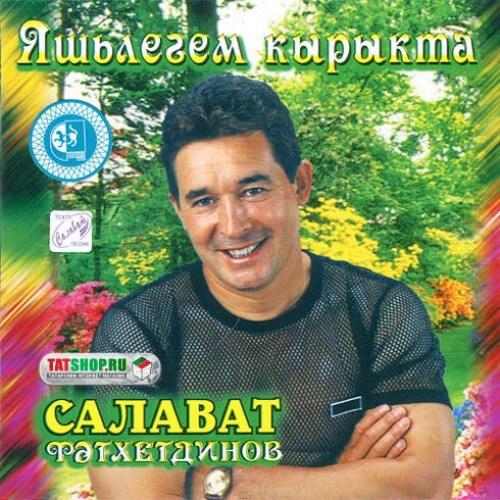 CD. Салават Фатхетдинов. Яшьлегем кырыкта Image 0