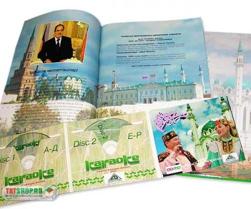 DVD. 1500 песен. Татарское караоке (4 диска) Image 3