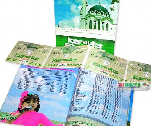 DVD. 1500 песен. Татарское караоке (4 диска) Image 2