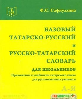 Базовый тат.-рус. и рус.-тат. словарь для школьников Image 0