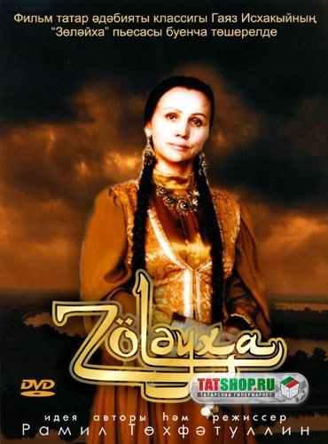 DVD. Фильм «Зулейха» (Zölәyxa) Image 0