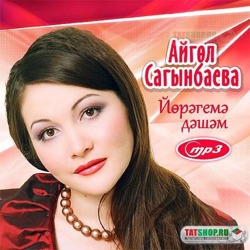 MP3. Айгуль Сагынбаева. Йорэгемэ дэшэм Image 0
