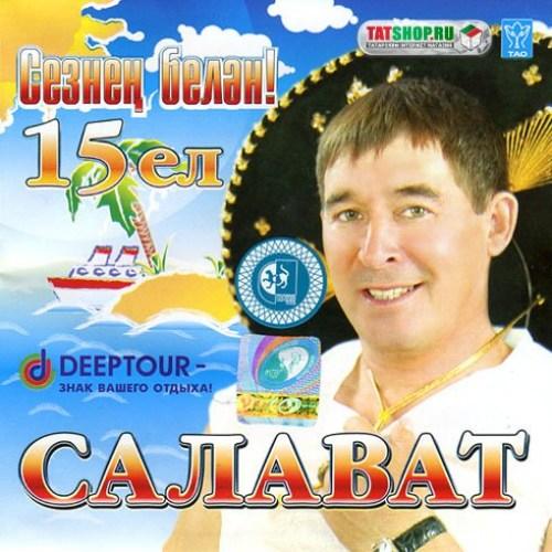 CD. Салават Фатхетдинов. 15 ел сезнен белэн! Image 0