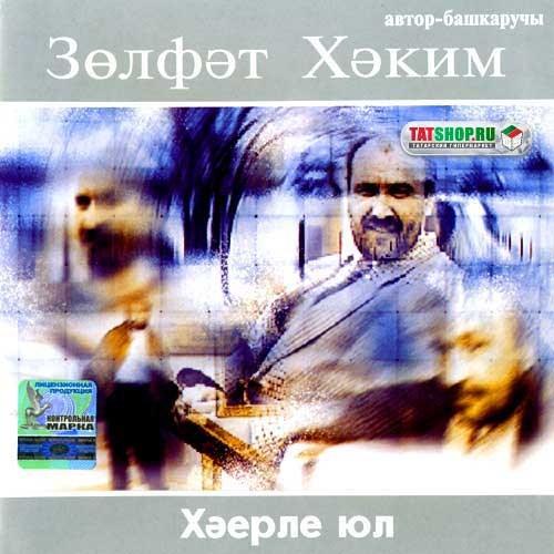 CD. Зульфат Хаким. Хэерле юл Image 0