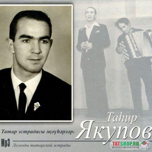 MP3. Тахир Якупов. Легенда татарской эстрады Image 0