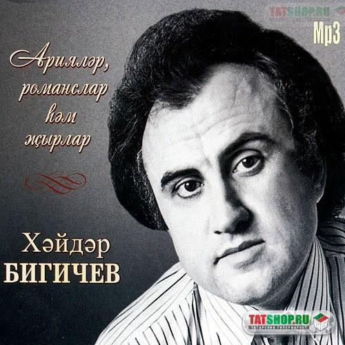 MP3. Арии, романсы и песни Хайдара Бигичева Image 0