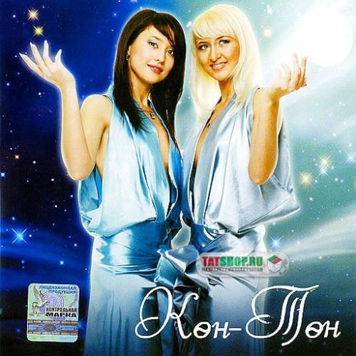 CD. Дуэт «Кон-Тон». Көн-Төн Image 0