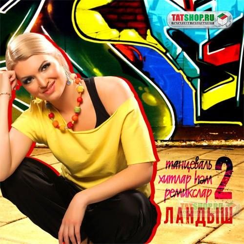 CD. Ландыш Нигматжанова. Танцеваль хитлар & remixes №2 Image 0