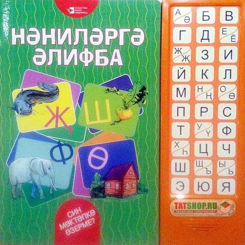 Татарская азбука для самых маленьких. Говорящая книжка-игрушка Image 0