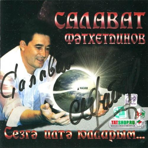CD. Салават Фатхетдинов. Сезгэ илтэ юлларым... Image 0