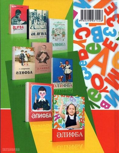 Алифба (Букварь для 1 класса на татарском языке) Image 4
