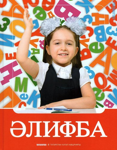 Алифба (Букварь для 1 класса на татарском языке) Image 0